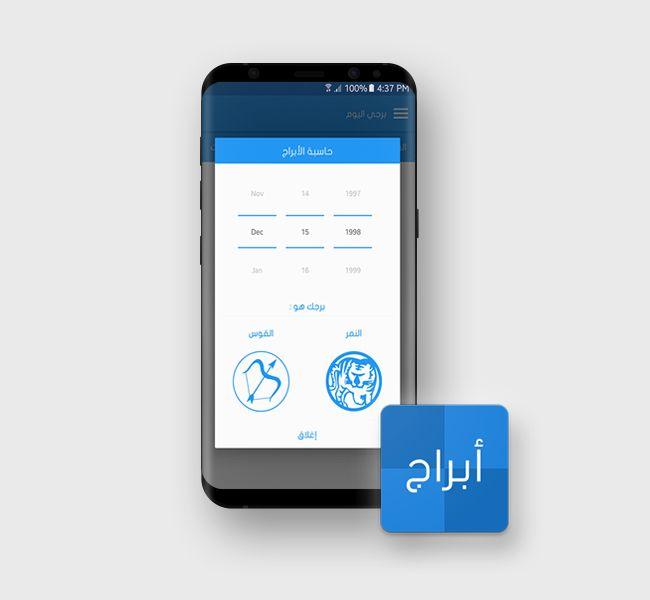 E-STEPS | Abraj App